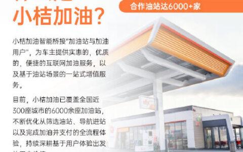 【新用户专享】滴滴小桔加油优惠券中国石油石化加油卡