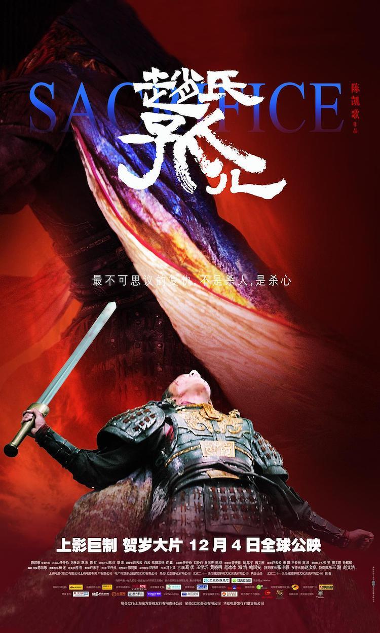 《赵氏孤儿》电影影评:还是有落差和小失望的