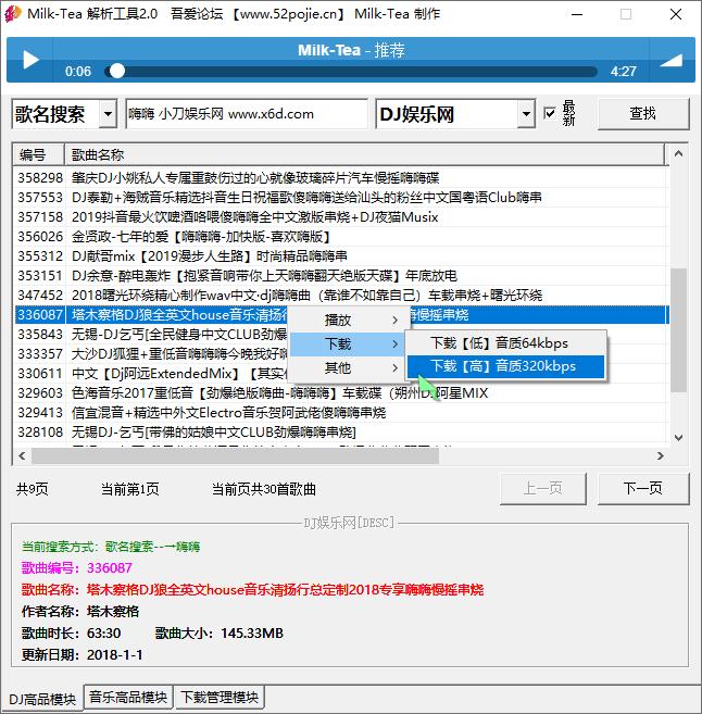 全网dj舞曲解析下载器_dj舞曲解析下载器破解版