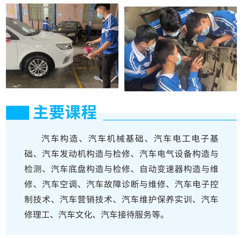 专业介绍 _ 汽车维修(初中起点三年制)-1_r2_c1.jpg