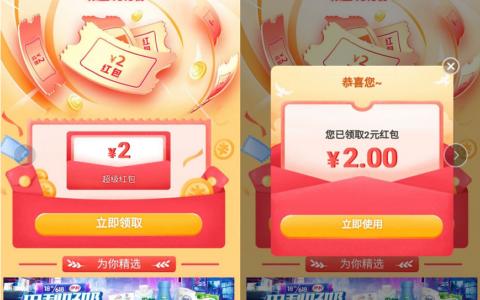 【京东领2元购物红包】微信打开直接领->没资格会提示