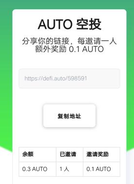 DEFI.AUTO:简单填写ETH地址领取AUTO空投币