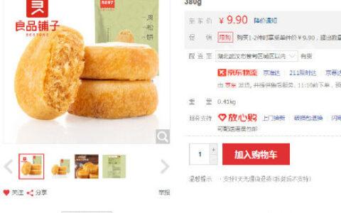 【京东】良品铺子 肉松饼380g【9.9】可1-2件良品铺子