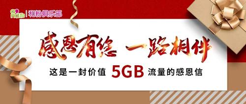 中国移动和粉俱乐部会员最高领5GB全国通用流量