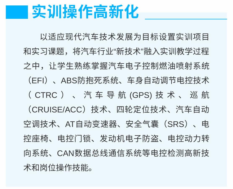 专业介绍 _ 汽车维修(初中起点三年制)-1_r6_c1.jpg