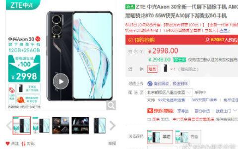 【京东】10点中兴 Axon 30 5G屏下摄像手机 12GB+256GB