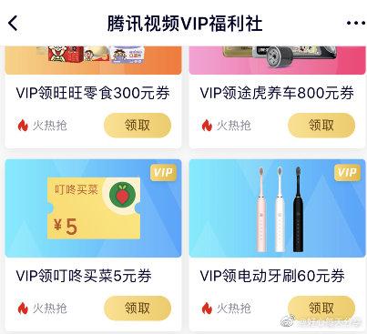 【腾讯视频】app底部vip会员-vip福利社-会员专属-更多