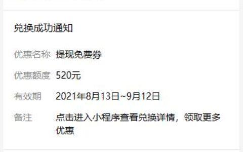 微信520提现免费券