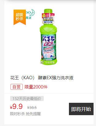 18点秒杀限量2000、9.9日本进口 花王(KAO) 酵素EX强