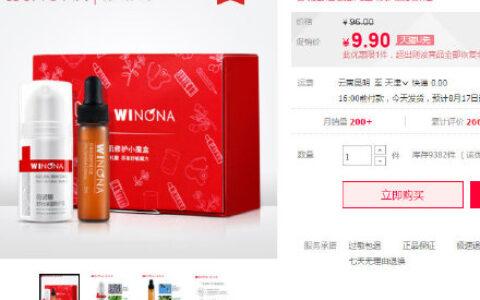 薇诺娜 敏感肌修护小魔盒 符合U先【9.9】鱼泉 脆香榨