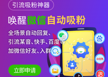 直推客微信客服自动吸粉系统【更新至V2.3.0】