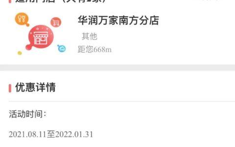 深圳农行7月首张xyk 领华润万家188返88红包