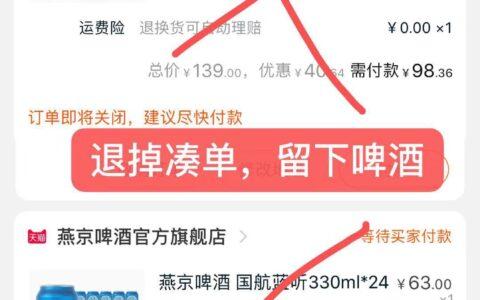 凑单bug凑单神价!!燕京国航啤酒330ml*24听跟着步