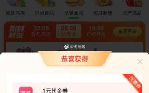 支付宝搜【十荟团】两张一元,8.5可用