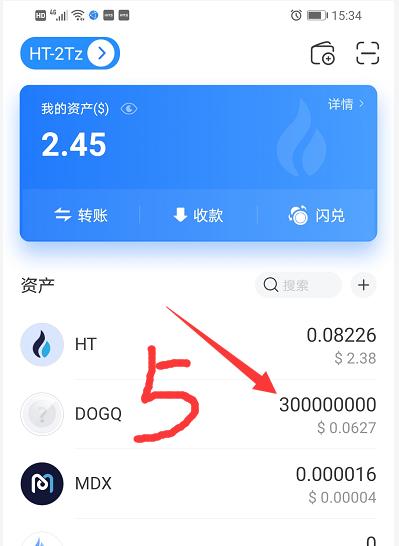 火币生态链HECO钱包添加DOGQ,空投3亿代币直接到账!