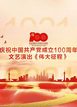 伟大征程——庆祝中国共产党成立100周年文艺演出