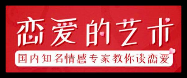 520李越恋爱课堂:追求的艺术