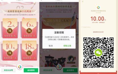 【天刀手游新人领10元红包】微信扫码下载游戏->用先游