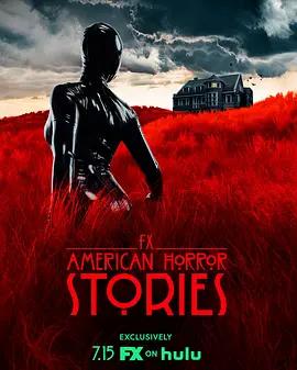 美国恐怖故事集