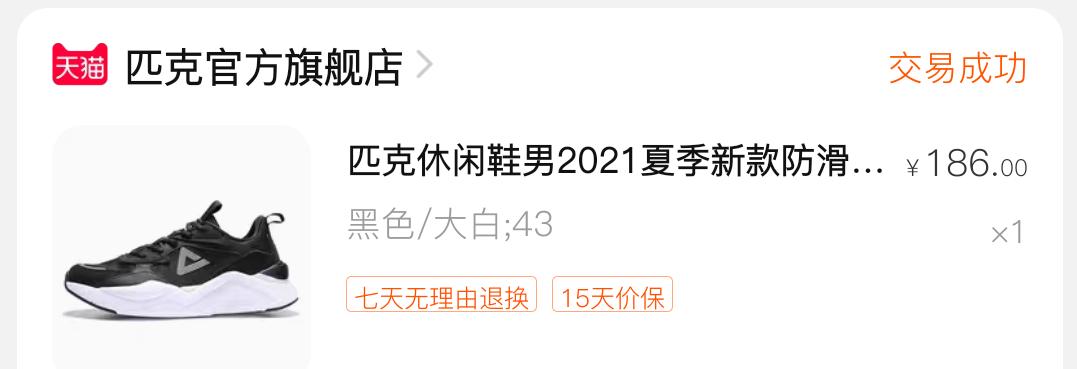 Screenshot_20210626_205646_com.taobao.taobao.png