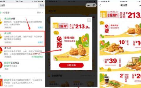 """【麦当劳免费麦辣鸡翅】微信搜索小程序""""i麦当劳""""限"""