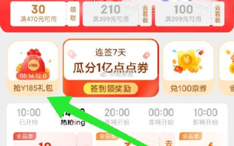 打开京东app-领券中心-左上角礼包,有5-3券①齐汇即食