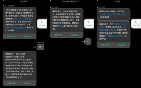 【免费领随机话费】移动用户:编辑短信HF发送到106589