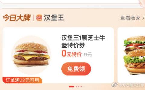 支付宝app搜【消费券】反馈今天可以领汉堡王牛堡0元购