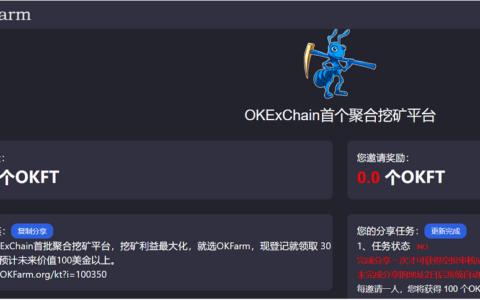 OKFarm:OKExChain首个聚合挖矿平台,登记ETH以太坊钱包地址领3000 个OKFT