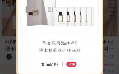 【小红书】反馈app搜【Blankme粉霜】有机会弹出领试用