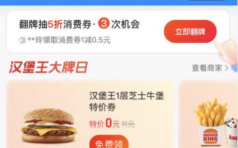 【汉堡王】支付宝app搜【消费券】领取0元汉堡和下拉的