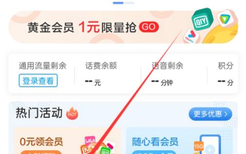 中国移动抽2GB流量--限广东移动,非必中