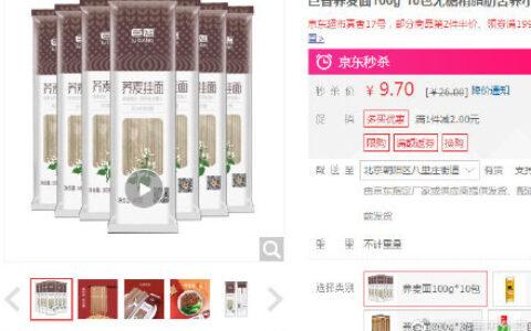 【京东】极速版app底部生活费 领8-3券巨香 荞麦面100g