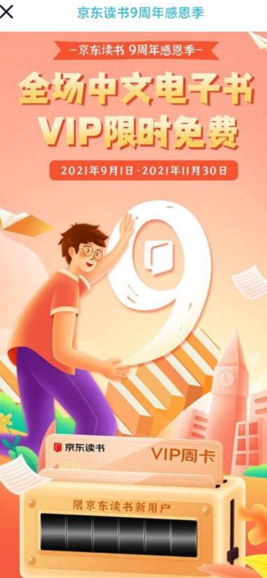 京东读书会员中文电子书无限畅读