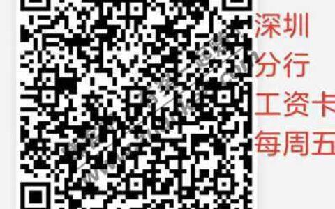 招行深圳工资卡