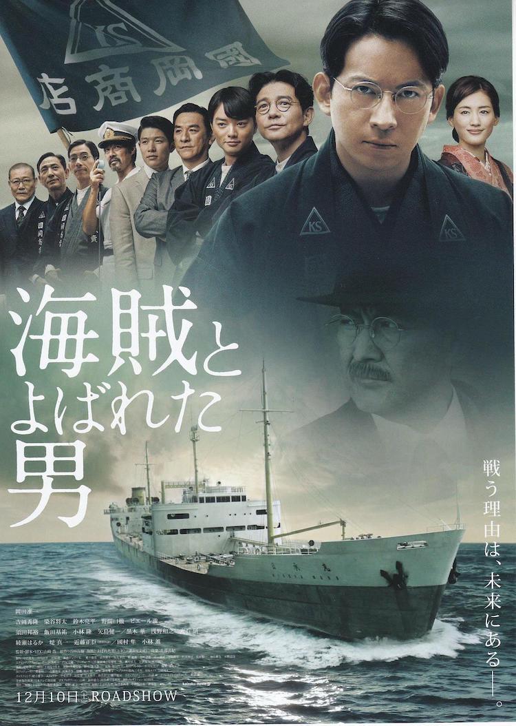 [mmr-298]《被称作海贼的男人》电影:永不妥协的信念与气魄-爱趣猫