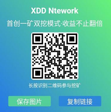 XDD:首创一矿双挖模式,三代推荐奖励,无需实名认证,纯零撸,开盘价1刀起!