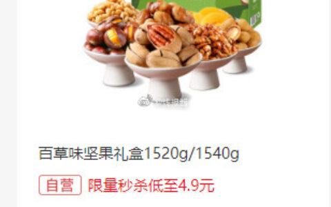 18点秒杀限量、4.9百草味 坚果礼盒1520g/1540g限量、1