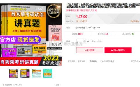 【官方直营】肖秀荣2022考研政治讲真题两册可搭肖秀荣