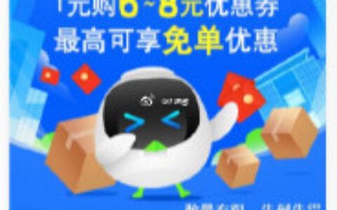 中国银行APP- 生活 -菜鸟裹裹 可1元购买8元菜鸟裹裹寄