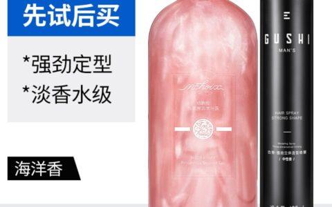 纯福利捡漏!5.8撸两件套!【古势旗舰店】5.8撸沐浴