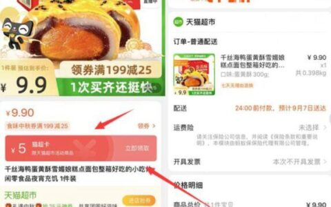 天喵超市幅莉!【千斯】蛋黄酥礼盒装一盒6枚(300g)