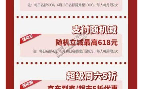 中国银行xing/用卡6月京东支付活动