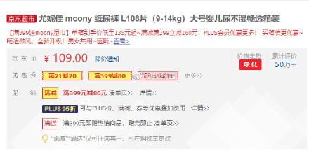 【京东】尤妮佳 moony 纸尿裤 L108片尤妮佳 moony 纸