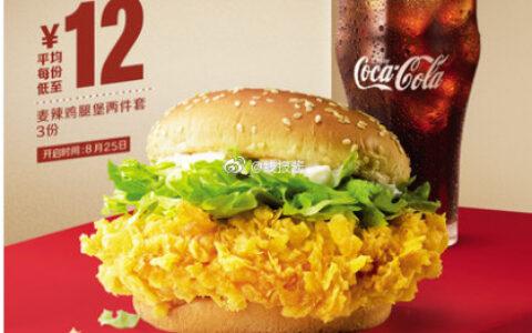 麦辣鸡腿堡两件套 3次券【36】【88金粉节】麦当劳 麦