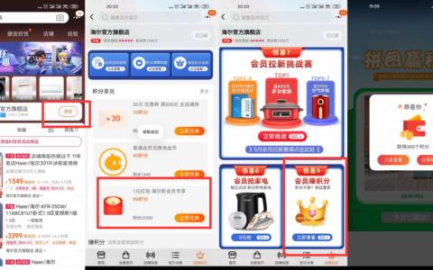 """【领1元淘宝天猫购物红包】手机淘宝搜索""""海尔旗舰店"""