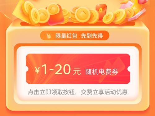 网上国网客户节国网双11红包领不停