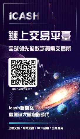 ICASH:免费领取5天比特币算力,宣称是5天100+,邀请一人送5天算力