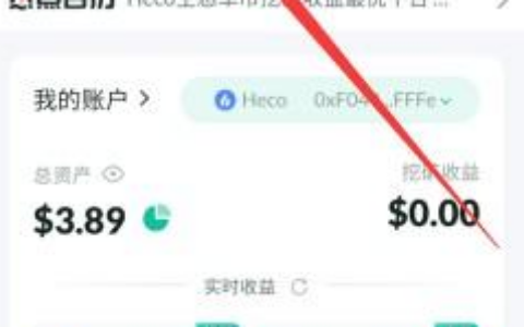 DeFiBox,火币智能链,连接Heco地址,即可获得10USDT等值的代币空投-网赚的平台