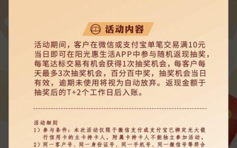 光大xing/用卡微信支付宝满10元抽返现每天3次